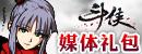 179动漫游戏斗侠激活码