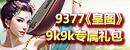 9377皇图9k9k专属礼包
