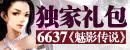 6637魅影传说独家礼包