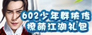 602游戏少年群侠传撩萌江湖礼包