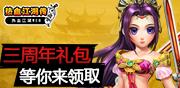 腾讯游戏热血江湖传三周年礼包