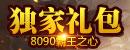 8090游戏霸王之心独家礼包