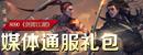 8090游戏剑雨江湖媒体礼包