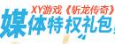 XY游戏斩龙传奇媒体特权礼包