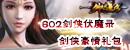 602游戏剑侠伏魔录剑侠豪情礼包