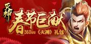 360uu灭神春节巨献礼包