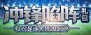 37游戏足球大师2017王者之师礼包