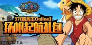 37游戏航海王Online开春回馈礼包