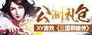 XY游戏三国群雄传媒体礼包
