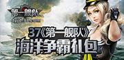 37游戏第一舰队无影冲锋礼包