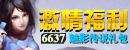 6637魅影传说媒体限量礼包