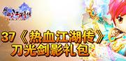 37游戏热血江湖传创新演绎礼包