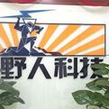 上海野人科技有限公司