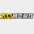 2133游戏LOGO