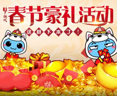 37游戏新年专题红包福利旺旺旺!