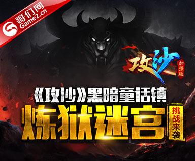《攻沙》黑暗童话镇:炼狱迷宫挑战来袭!