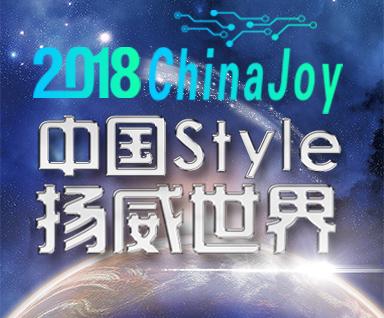 2018ChinaJoy:中国style扬威世界