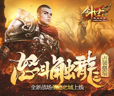 怒斗触龙占领祭坛《热血战歌创世》全新战场圣迹之城上线
