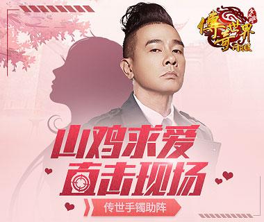 陈小春在《传奇世界网页版》秀恩爱,传世手镯送爱人