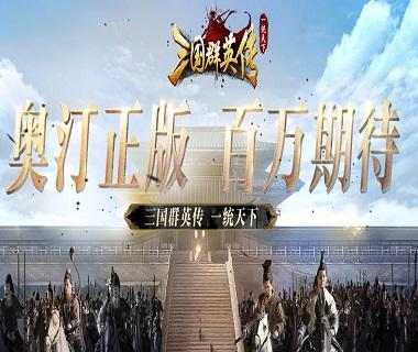 国家竞技PK《三国群英传》 跨服国战