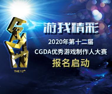 2020年第十二届CGDA优秀游戏制作人大赛报名启动