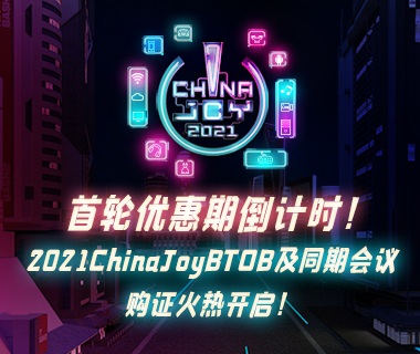 首轮优惠期倒计时!2021ChinaJoyBTOB及同期会议购证火热开启!