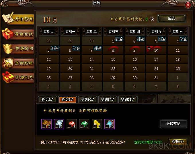 魅影传说登录时间累计奖励介绍 9k9k网页游戏